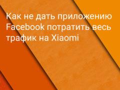 Как экономить трафик в приложении Facebook на Xiaomi (Redmi)