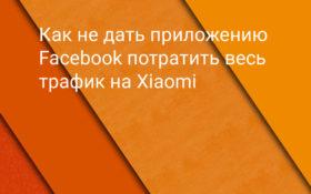 Как экономить трафик в приложении Facebook на Xiaomi