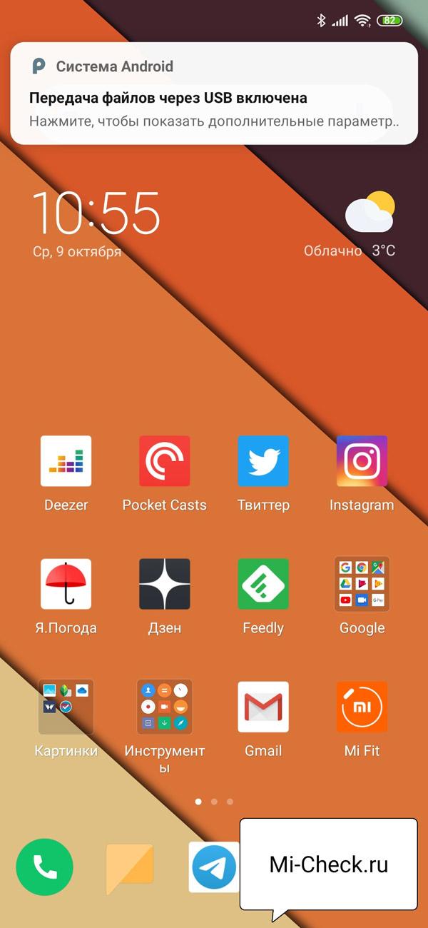 Уведомление о режиме работы Xiaomi при подключению к компьютеру