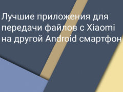Лучшие приложения для передачи файлов между Xiaomi (Redmi) и другим Android смартфоном