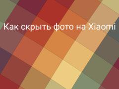 Как скрыть фотографии на Xiaomi (Redmi)