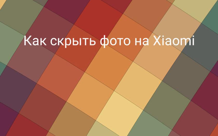 Как скрыть фото на Xiaomi