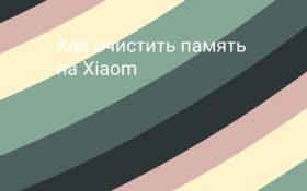Как очистить память на Xiaomi