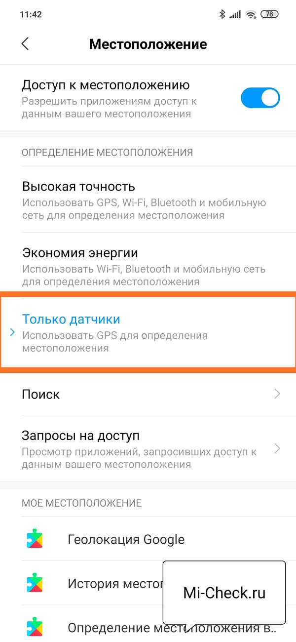 Режим работы GPS Только датчики на Xiaomi