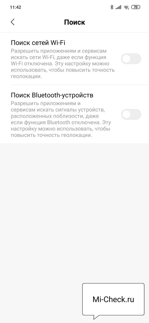 Отключение функций поиска Wi-Fi сетей и Bluetooth устройств на Xiaomi