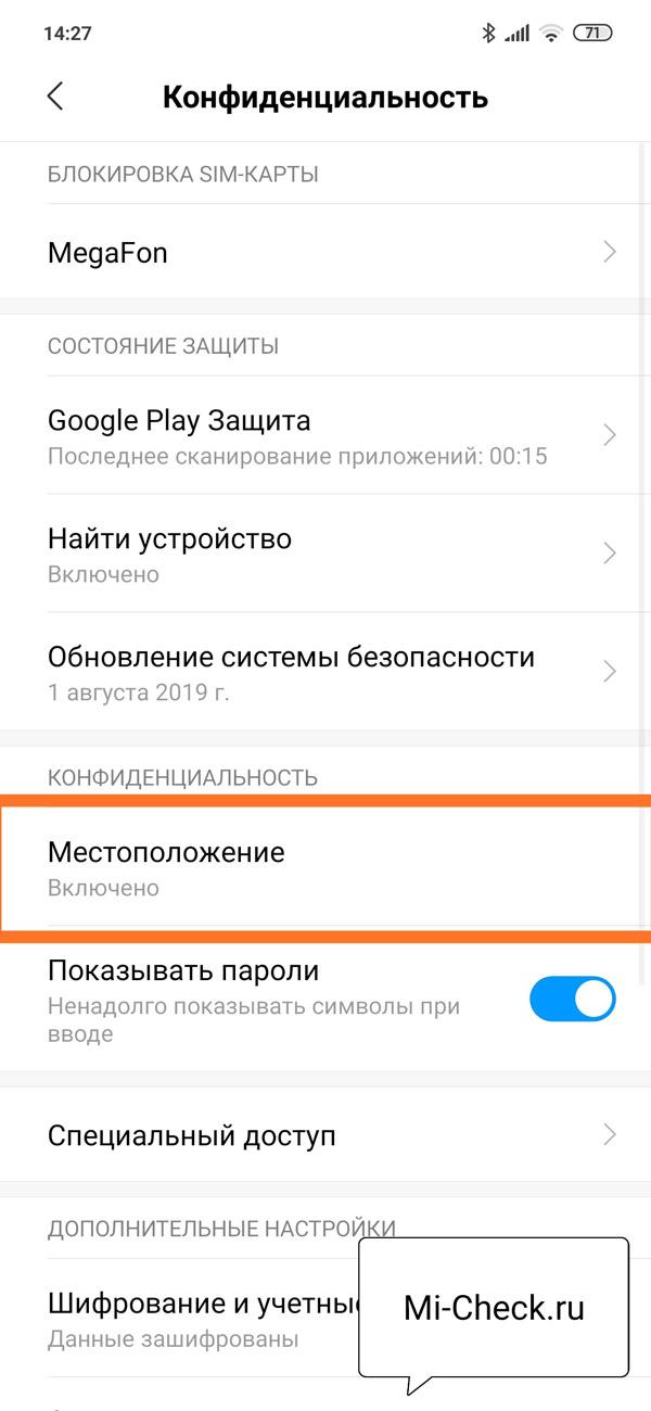 Местоположение в настройках Xiaomi