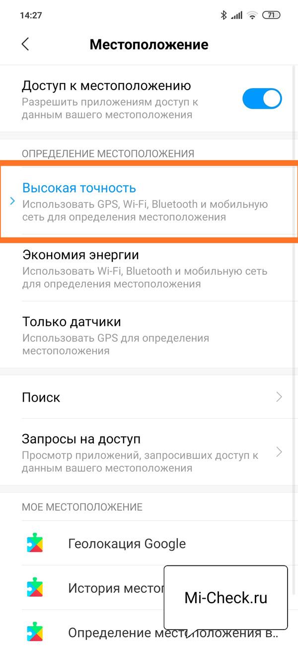 Режим работы GPS Высокая точность на Xiaomi
