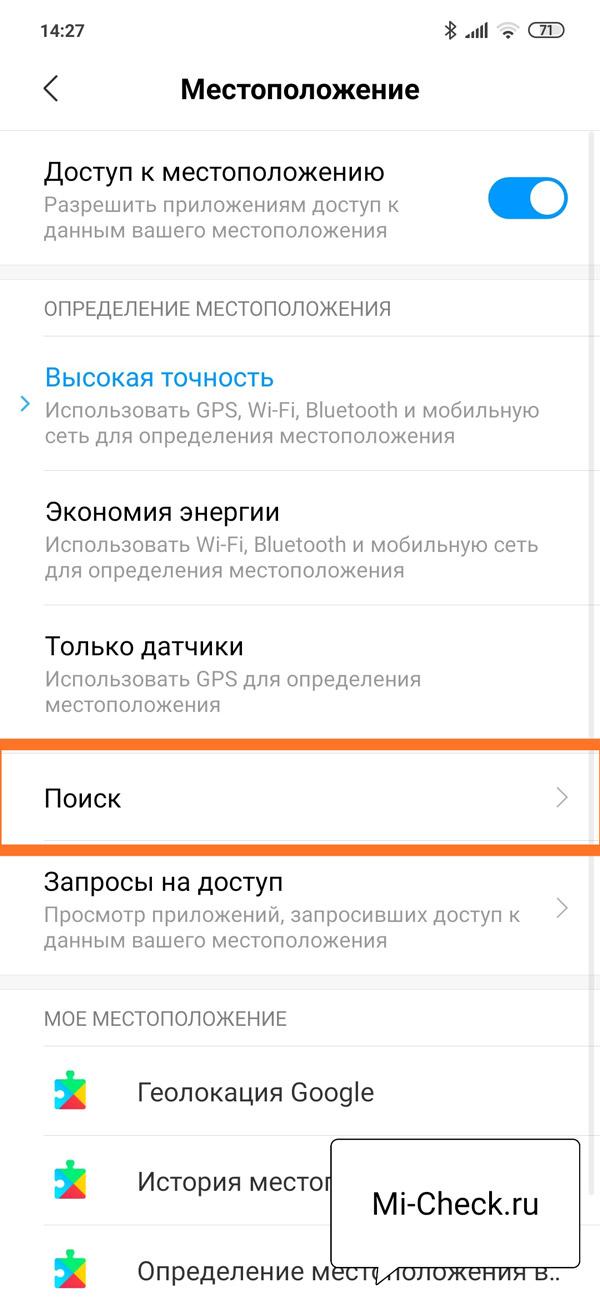 Поиск беспроводных сетей для улучшения позиционирования на Xiaomi