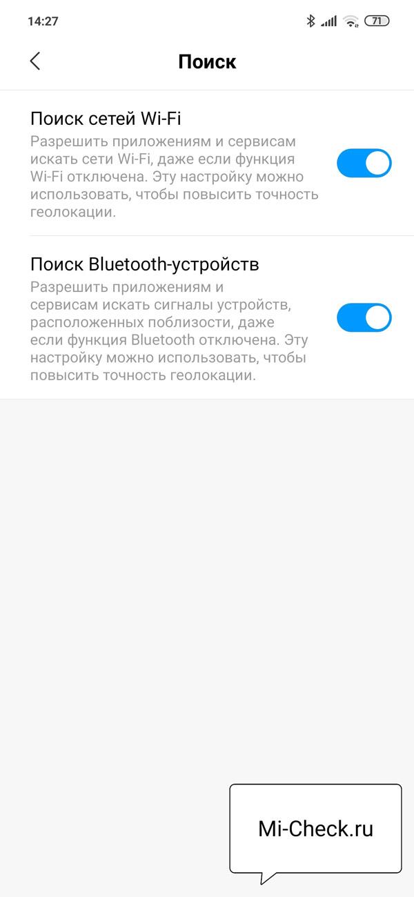 Поиск Wi-Fi сетей и Bluetooth устройств для улучшения позиционирования Xiaomi