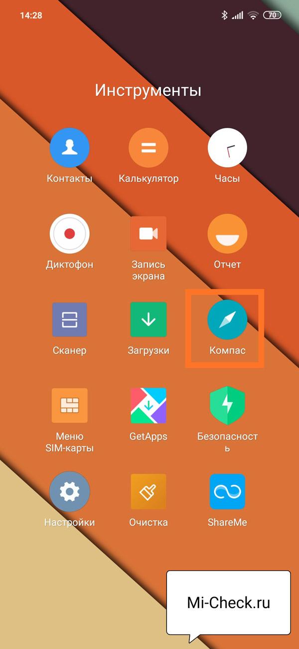 Запуск приложения Компас