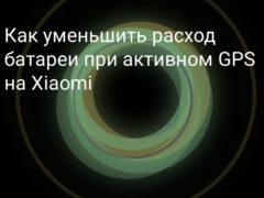 Как уменьшить расход батареи при активном GPS на Xiaomi (Redmi)