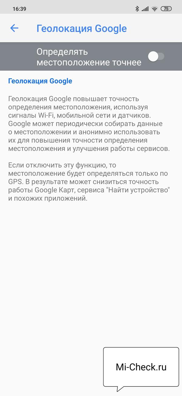 Настройка Геолокация Google на Xiaomi