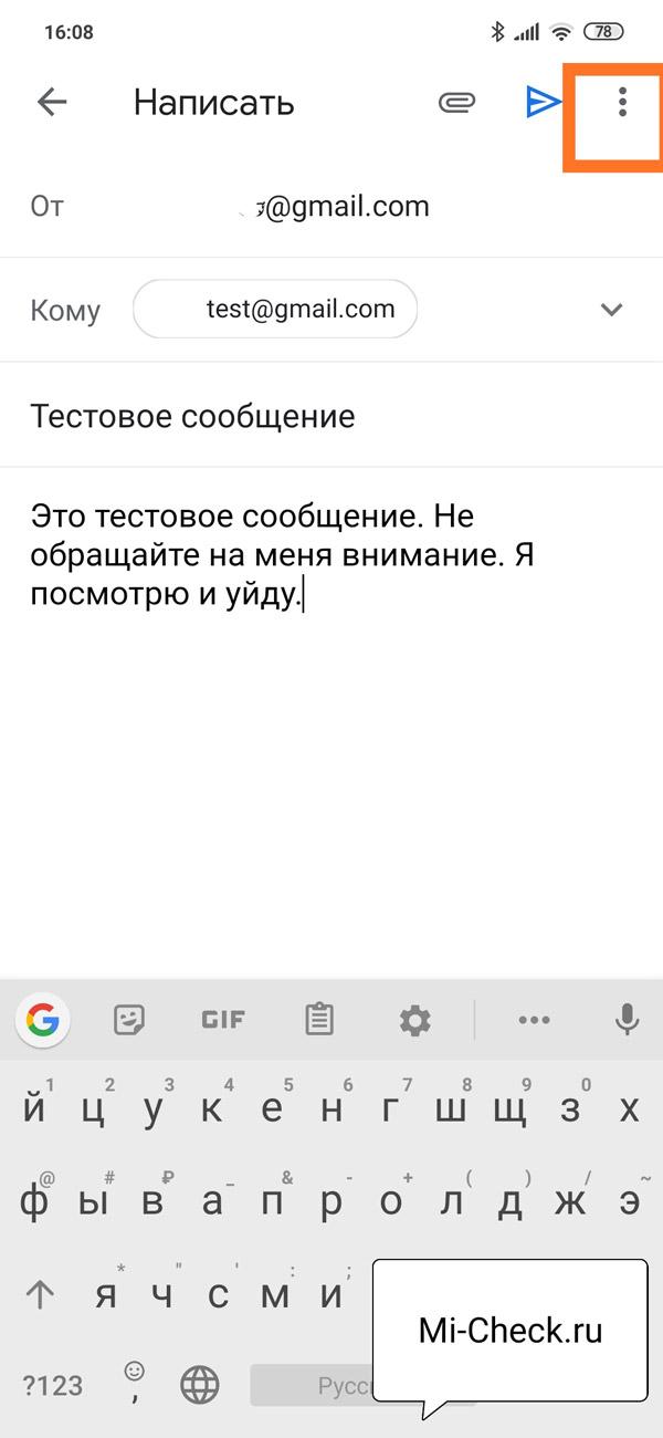 Вызов дополнительных настроек Gmail