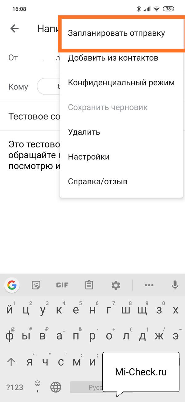 Команда запланировать отправку письма в настройках Gmail на Xiaomi