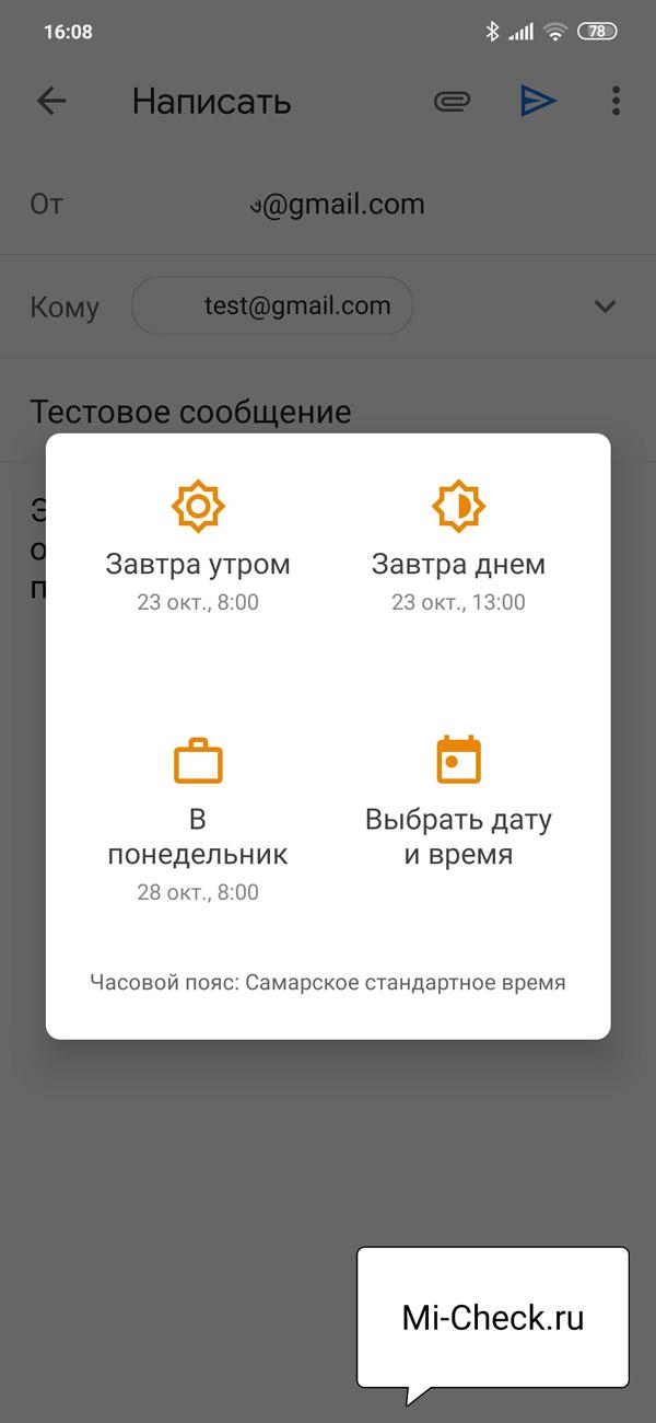 Дата и время запланированной отправки письма в Gmail на Xiaomi