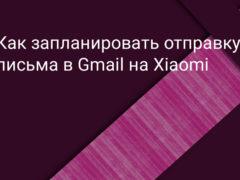 Как запланировать отправку отложенного письма в Gmail на Xiaomi (Redmi)
