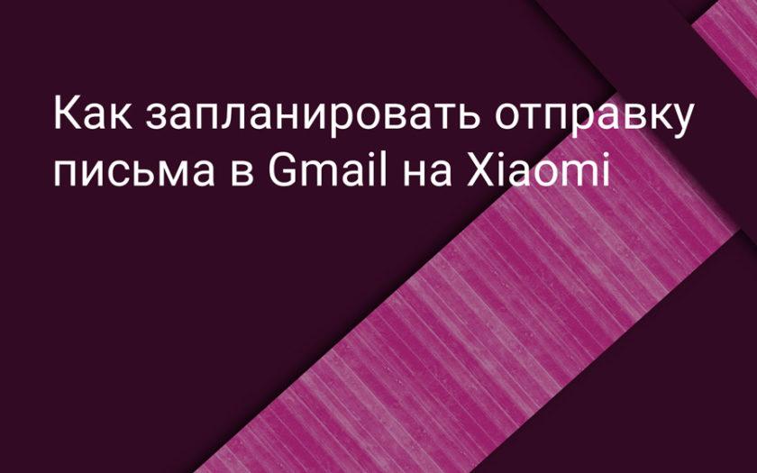 Как запланировать отправку письма в Gmail на Xiaomi