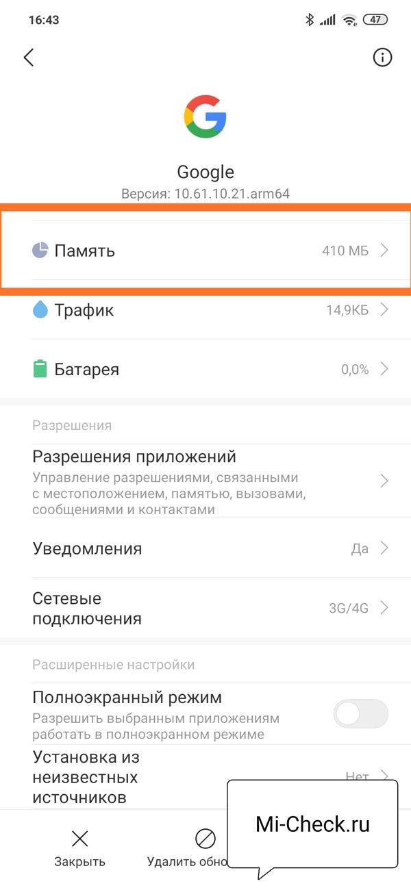 Раздел Память в настройках приложения Google на Xiaomi