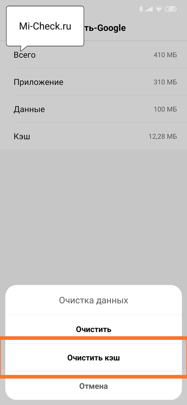 Очистка кэша приложения Google на Xiaomi