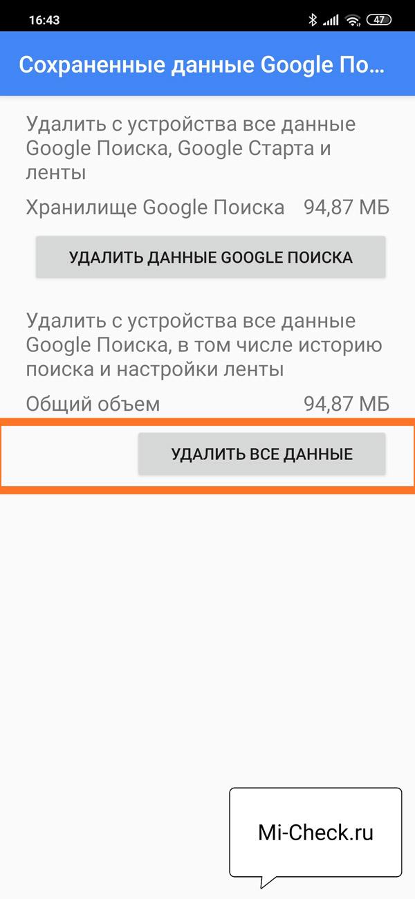 Удаление всех данных приложения Google из памяти на Xiaomi