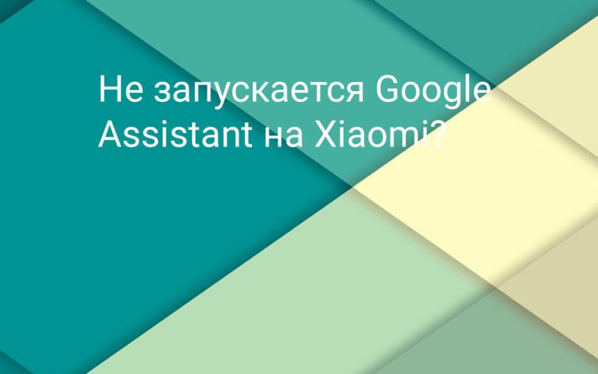 Не запускается Google Assistant