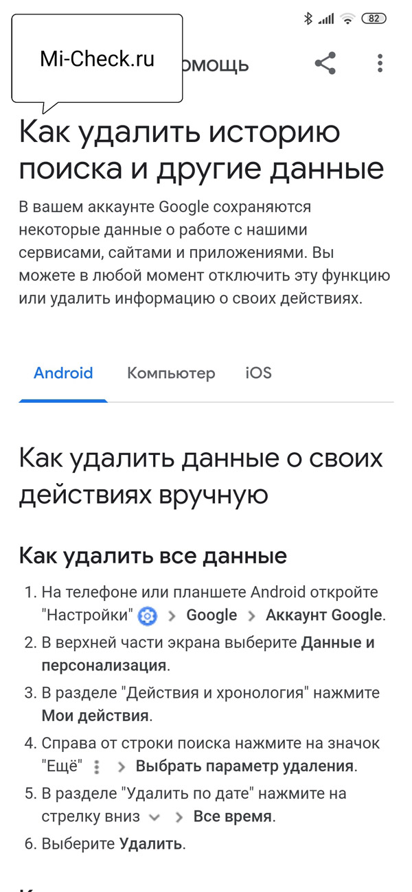 Инструкция по удалению данных слежения Google из справки на Xiaomi