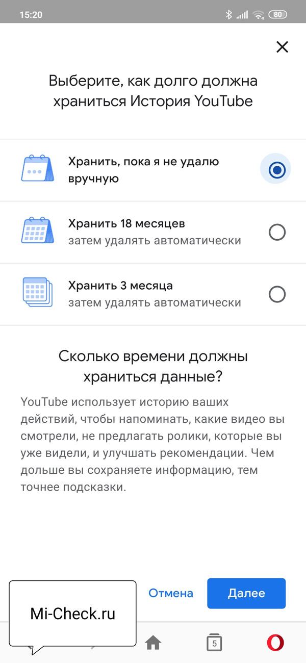Автоматическое удаление истории просмотра видео на YouTube в настройках Google на Xiaomi