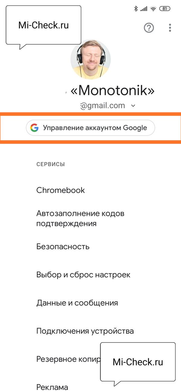 Управление аккаунтом Google на Xiaomi