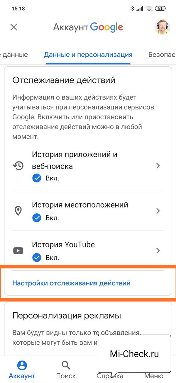 Настройка отслеживания данных в Google на Xiaomi