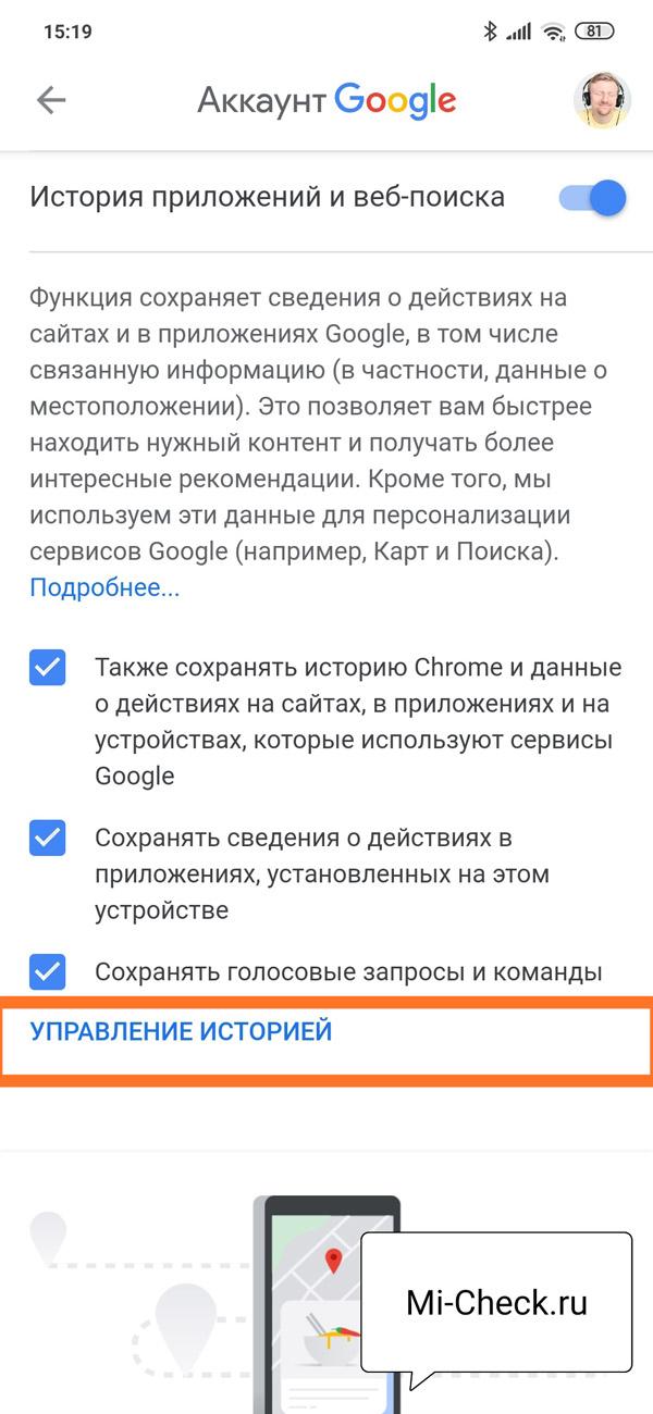 История приложений и веб-поиска в настройках Google на Xiaomi