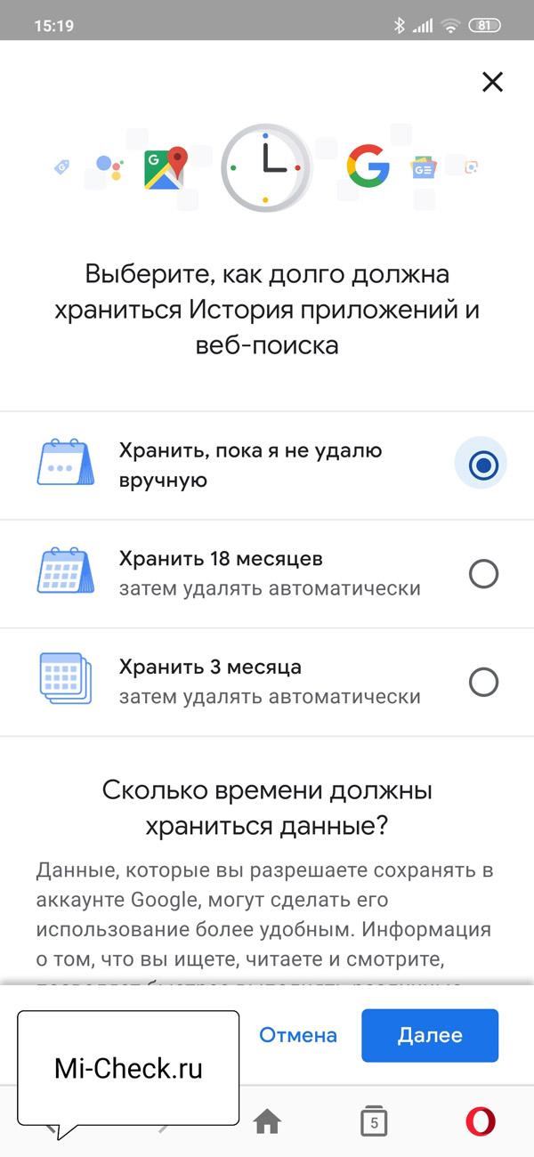 Удалять историю приложений и веб-поиска в настройках Google автоматически на Xiaomi