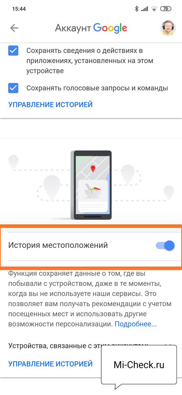 Отключение истории слежения за местоположением в настройках Google на Xiaomi