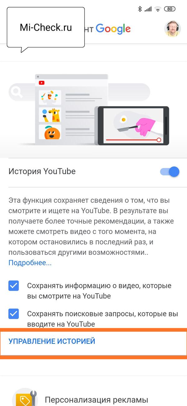 Управление историей просмотров роликов на YouTube в настройках Google на Xiaomi