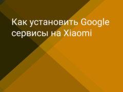 Как установить сервисы Google на Xiaomi (Redmi) с китайской прошивкой