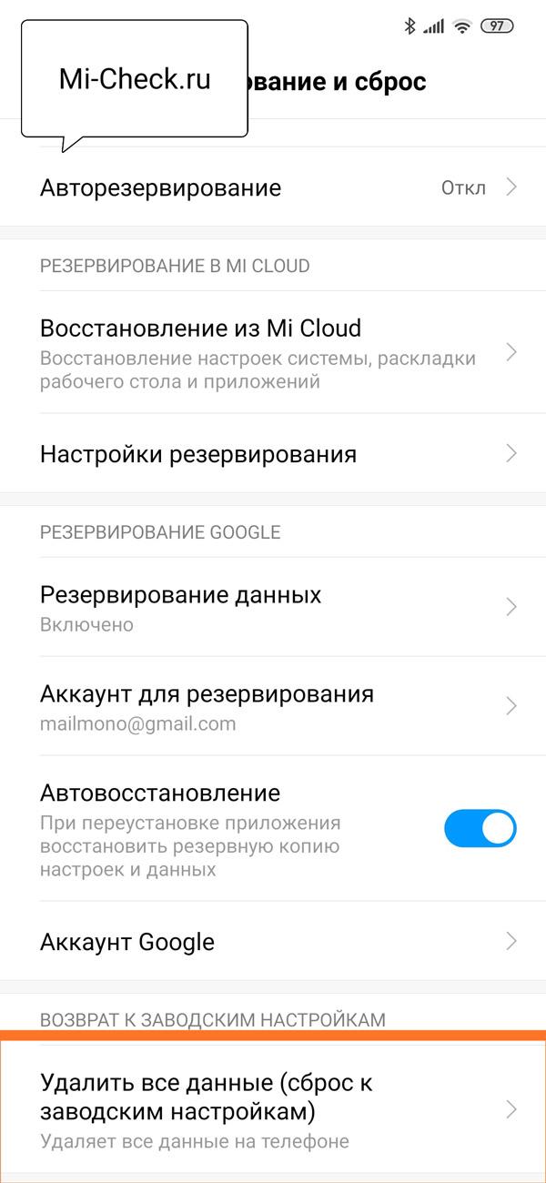 Удалить все данные с телефона Xiaomi
