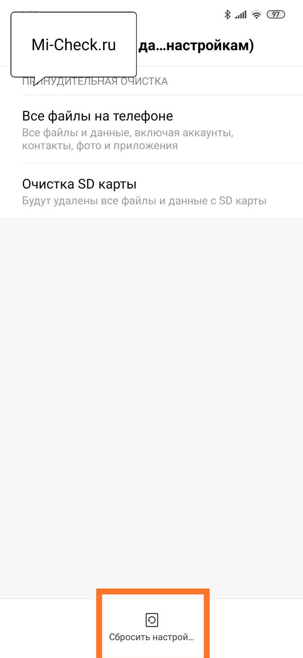 Кнопка сброса настроек Xiaomi