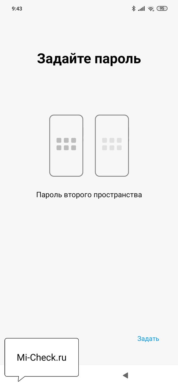 Процесс создания второго пространства на Xiaomi