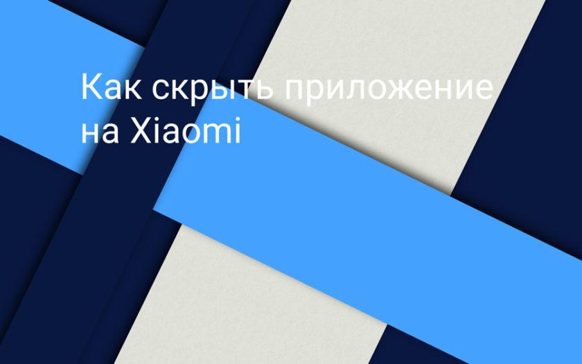 Как скрыть приложение на Xiaomi