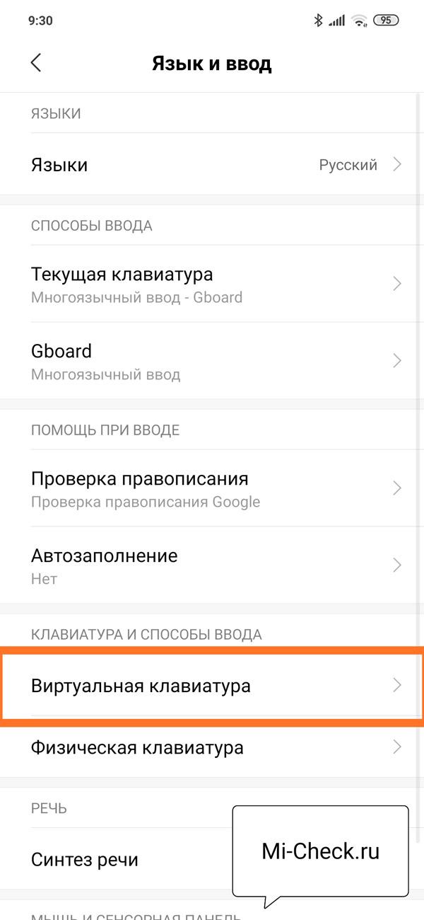 Активация установленных клавиатур на Xiaomi