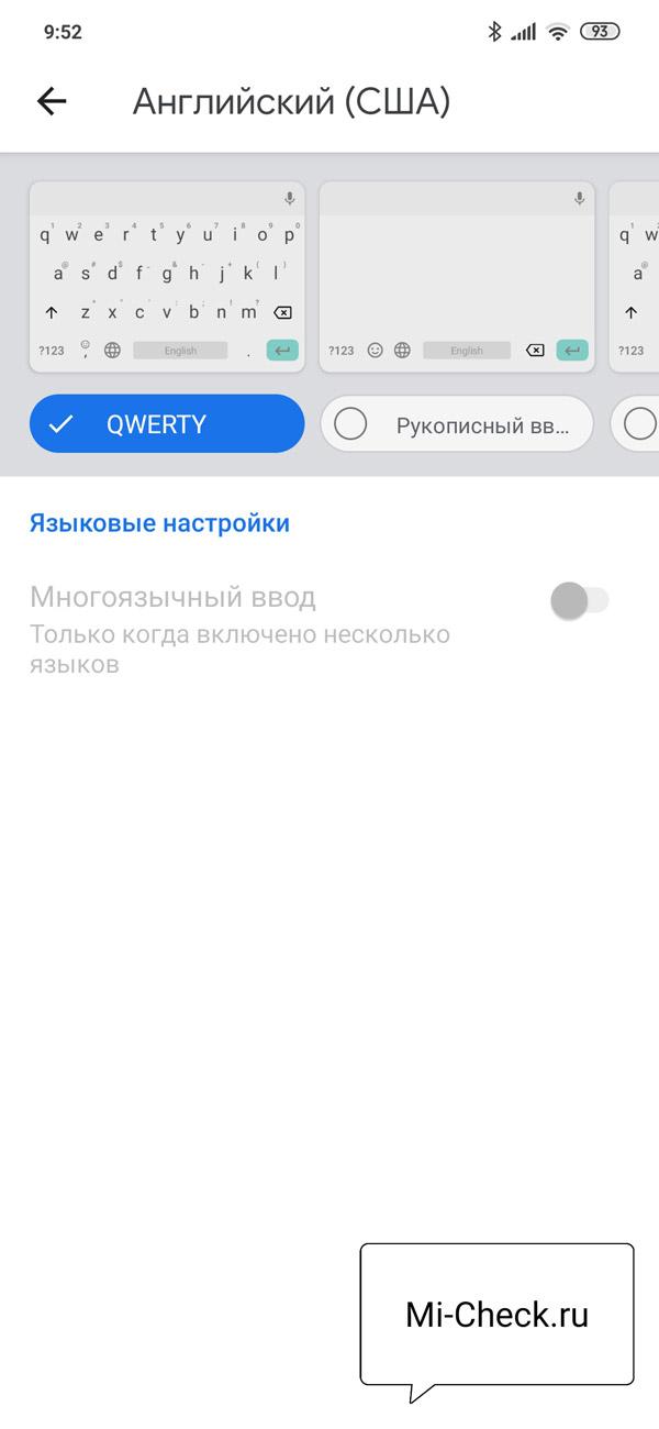 Выбор раскладки для установленного языка на Xiaomi