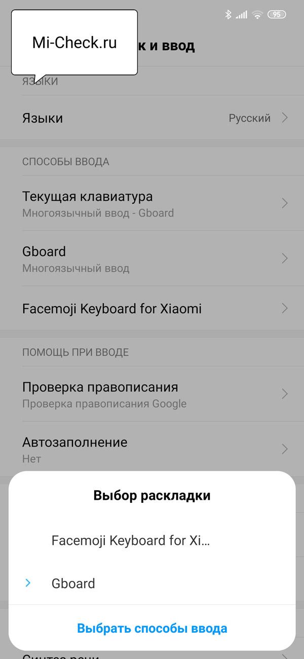 Выбор текущей клавиатуры на Xiaomi