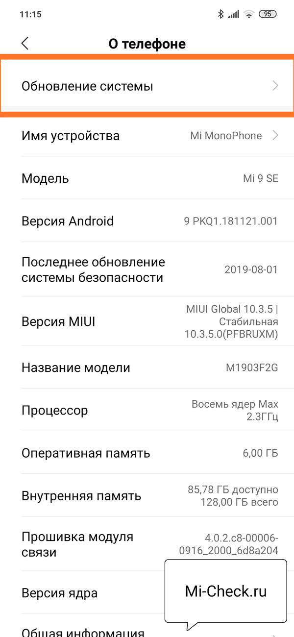 Пункт меню Обновление Системы на Xiaomi