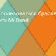 Как пользоваться браслетом Xiaomi Mi Band
