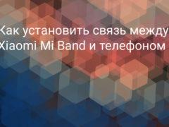 Как установить связь Xiaomi Mi Band с телефоном и приложением Mi Fit