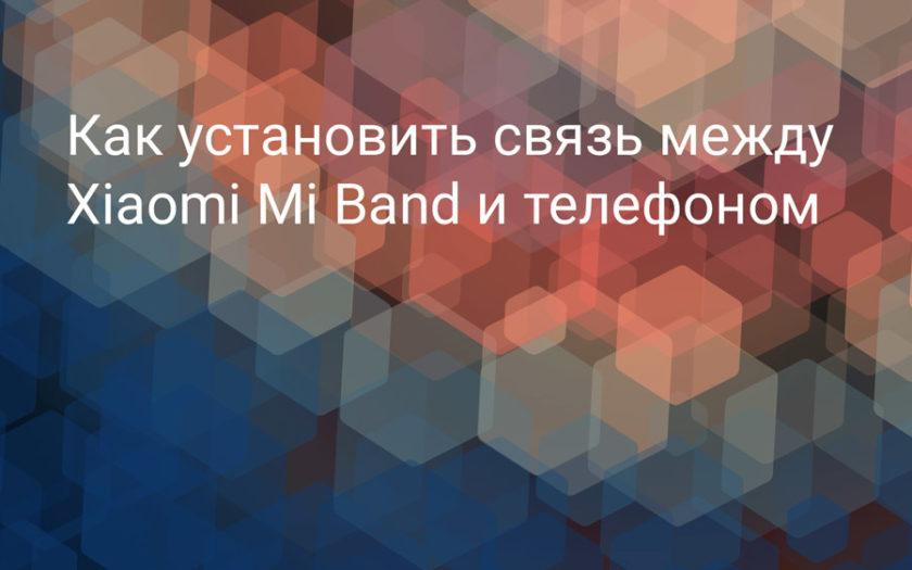 Как установить связь между Mi Band и смартфоном