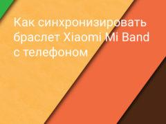 Как синхронизировать Xiaomi Mi Band со смартфоном
