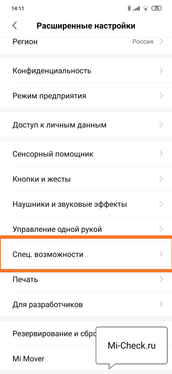 Специальные возможности в настройках Xiaomi