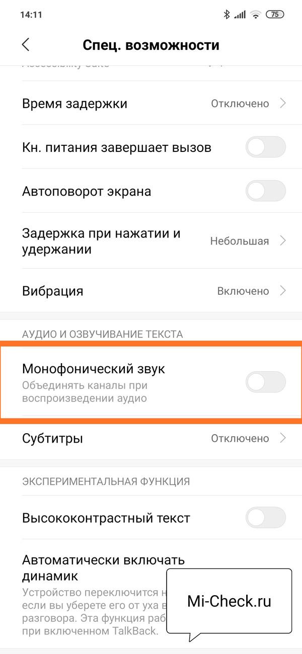 Кнопка активации монофонического звука в наушниках на Xiaomi