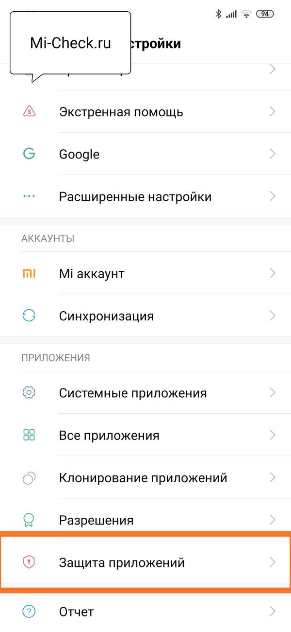 Меню защита приложений в настройках Xiaomi
