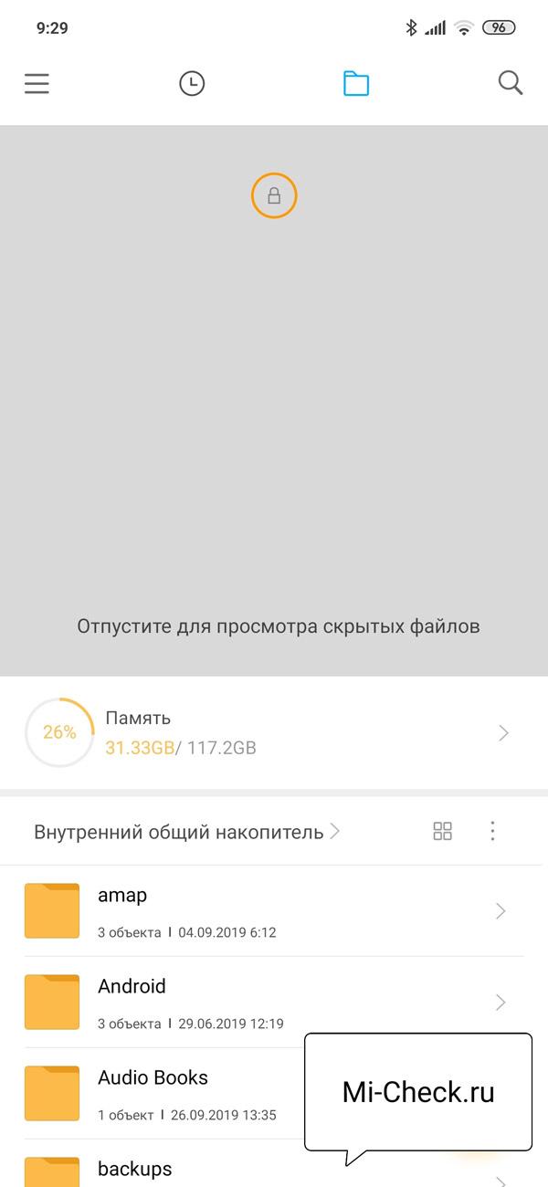 Режим просмотра скрытых папок на Xiaomi